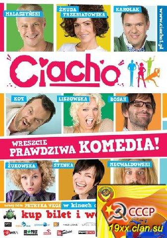 Торт / Ciacho