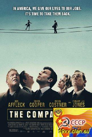 В компании мужчин / The Company Men