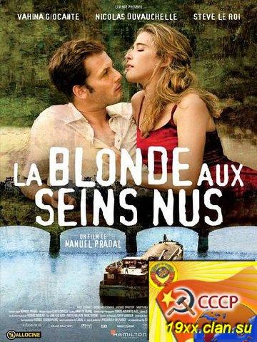 Блондинка с обнаженной грудью / La blonde aux seins nus / The Blonde with Bare Breasts