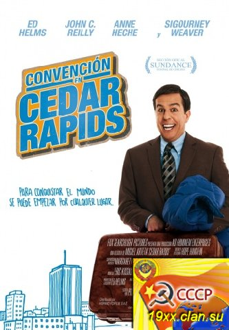 Совсем не бабник / Cedar Rapids