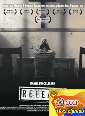 Освобождение / Release