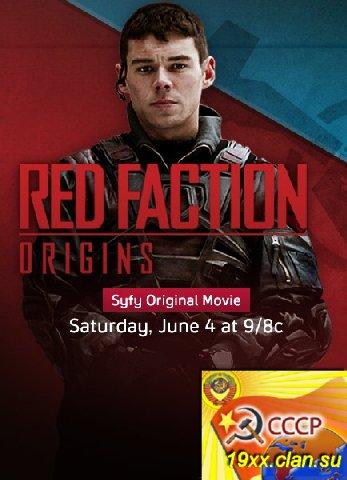Красная фракция: Происхождение / Red faction: Origins