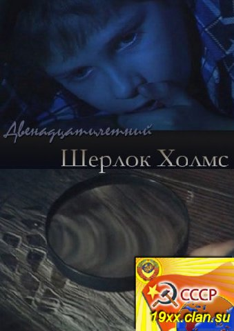 Двенадцатилетний Шерлок Холмс