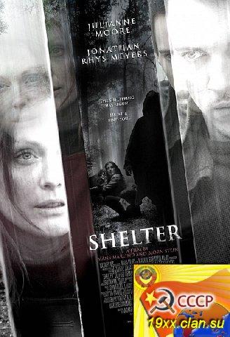 Убежище / Shelter
