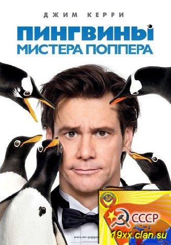 пингвин мистера поппера online