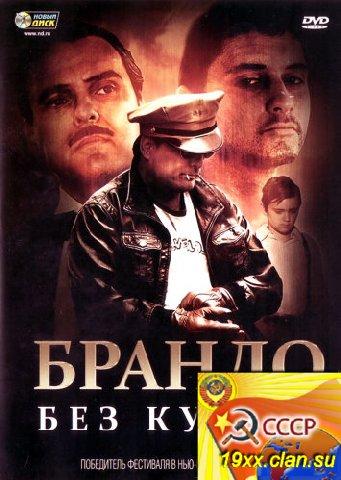 Брандо без купюр / Brando Unauthorized