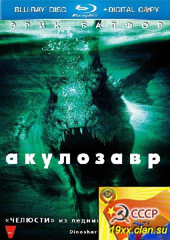 Акулозавр / Dinoshark