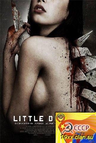 Маленькие смерти / Little Deaths