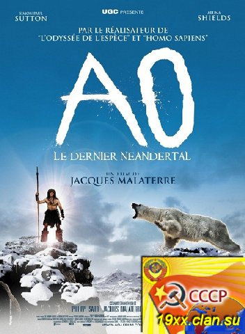 Последний неандерталец / Ao, le dernier Neandertal