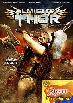 Могучий Тор / Almighty Thor