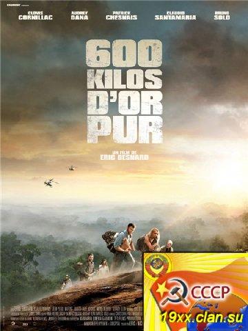 шестьсот 600 кг золота / 600 kilos d'or pur