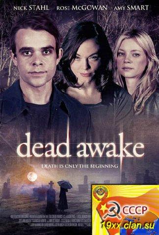 Живой мертвец / Dead Awake