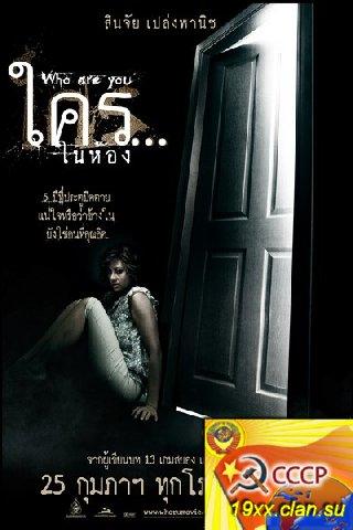Кто скрывается за дверью? / Кто ты? / Krai Nai Hong? / Who Are You?