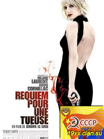 Реквием по убийце / Requiem pour une tueuse