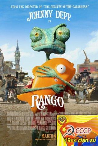Ранго / Rango