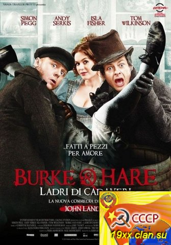 Ноги руки за любовь burke and hare
