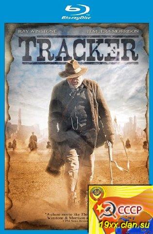 Следопыт / Tracker