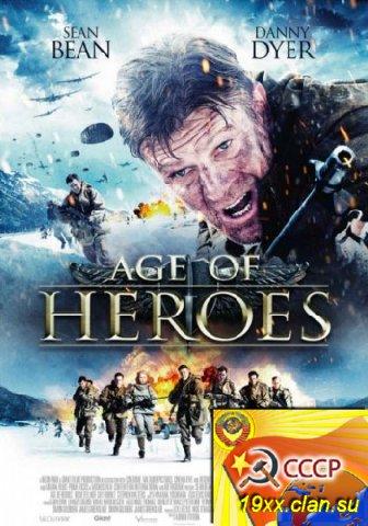 Эпоха героев / Age of Heroes