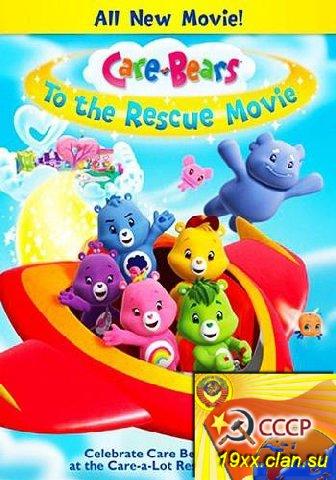 Заботливые мишки спешат на помощь / Care Bears to the Rescue