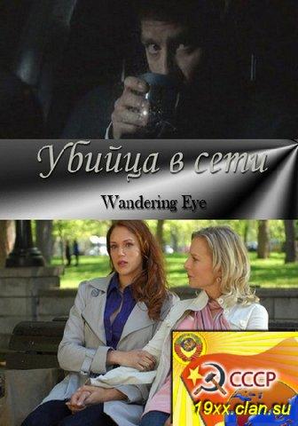 Убийца в сети / Wandering Eye