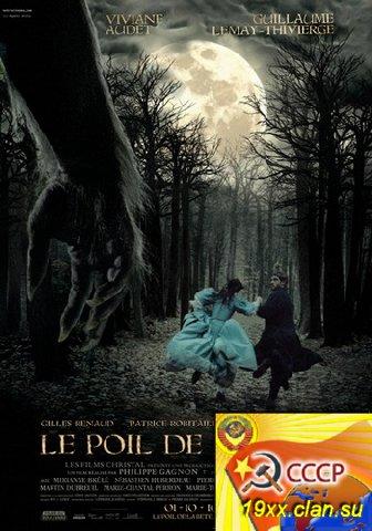 Время зверя / Le poil de la bete