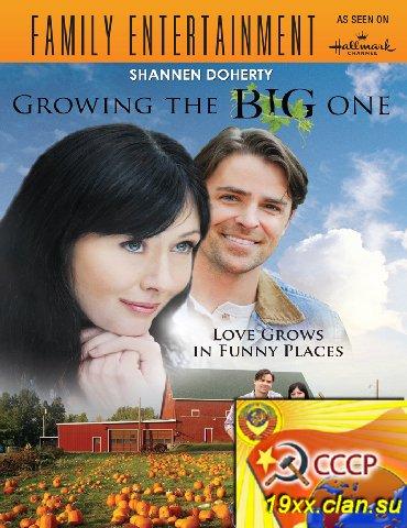 Огромный рост / Growing the Big One