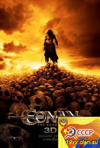 Конан / Conan The Barbarian(скоро на сайте)