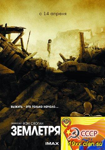 Таншаньское землетрясение / Землетрясение / Aftershock