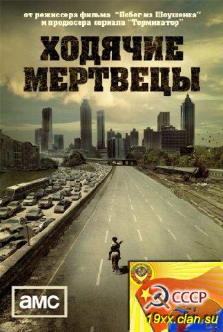Ходячие мертвецы / The Walking Dead (сезон 1, серия 1-6)