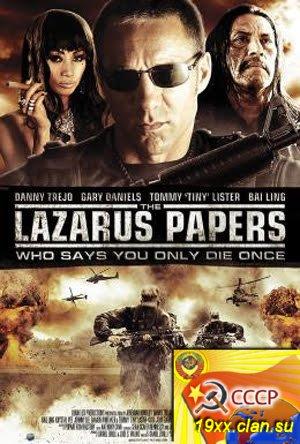 Записки Лазаря / The Lazarus Papers