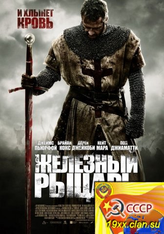 Железный рыцарь / Ironclad
