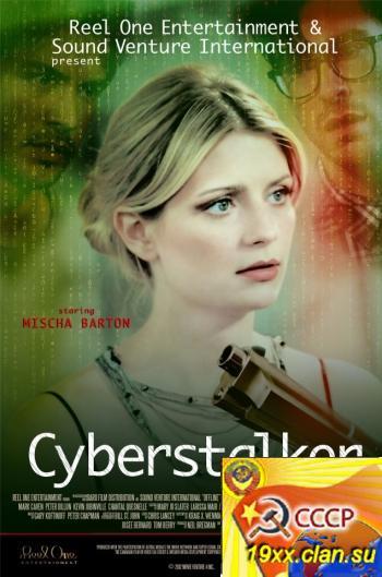 Не в сети / Offline / Cyberstalker (2012)
