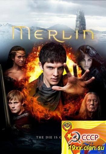 Мерлин 5 сезон / Merlin (2012)