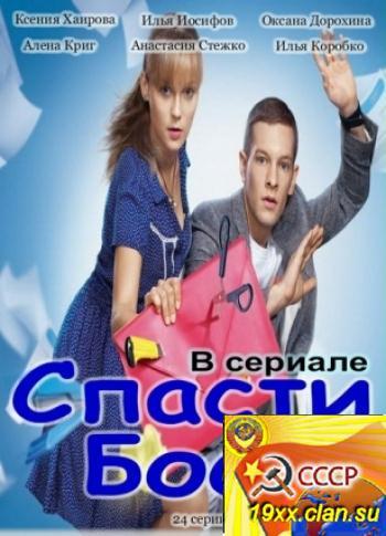 Спасти босса (2012)