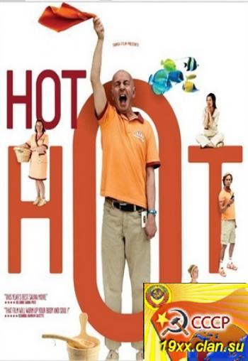 Добавь пара / Hot Hot Hot (2011)