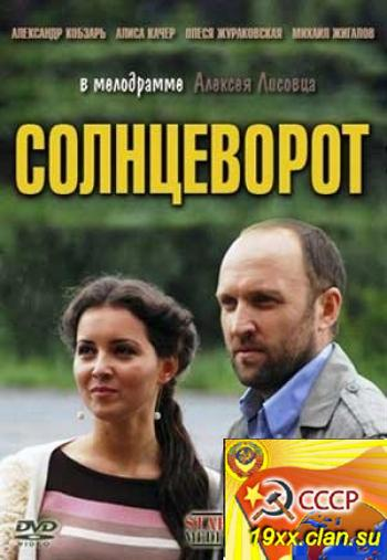 Солнцеворот (2012)