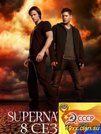 Сверхъестественное 8 сезон / Supernatural (2012)