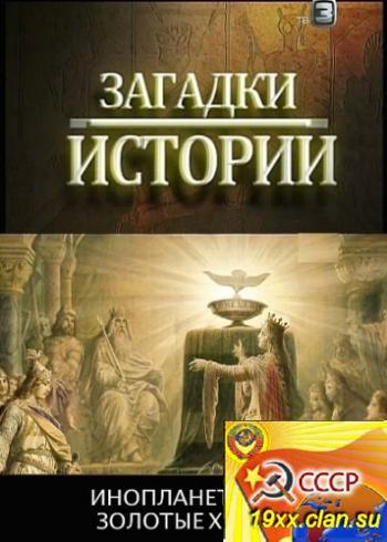 Загадки истории / Инопланетяне и золотые храмы (2012)