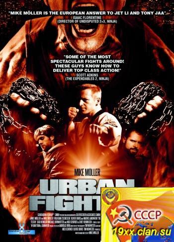 Уличный боец / Urban Fighter (2012)