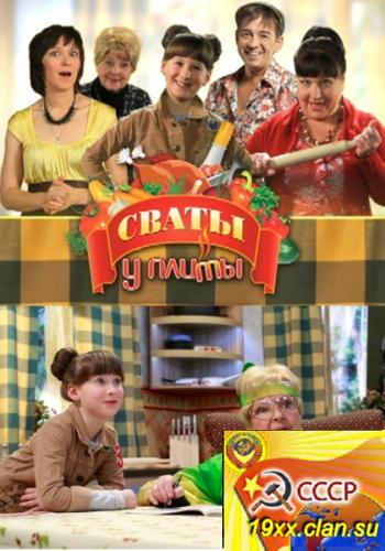 Сваты у плиты (2012)