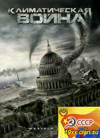 Климатическая война / Storm War (2011)