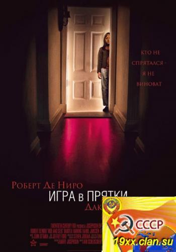 Игра в прятки (2004)