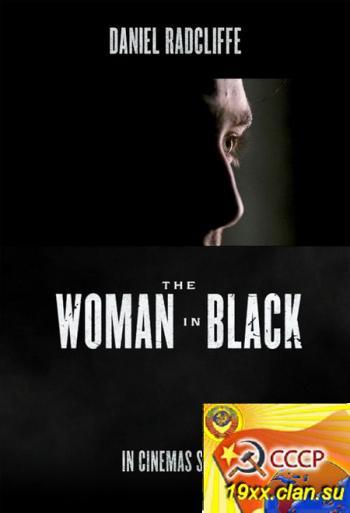 Женщина в черном (2012) DVDScr