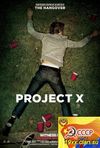 Проект X: Дорвались (2012) CAMRip