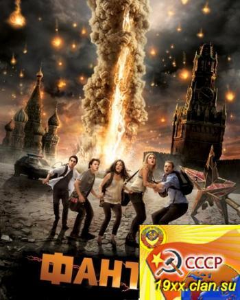 Фантом (2011) HDRip