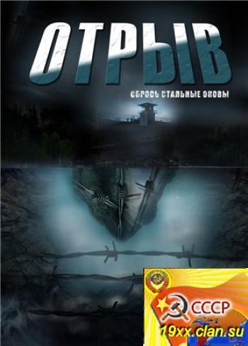 Отрыв (Сериал 2012)