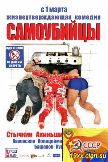 Самоубийцы (2012) DVD Rip