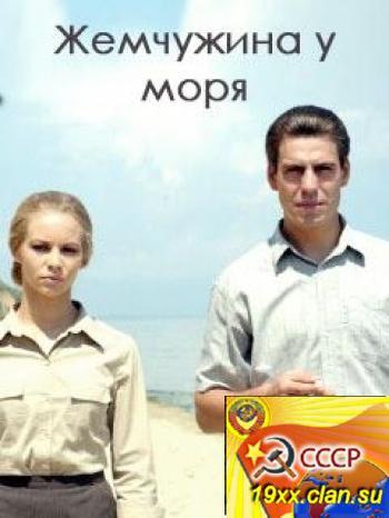 Одесса-мама / Жемчужина у моря (2012)