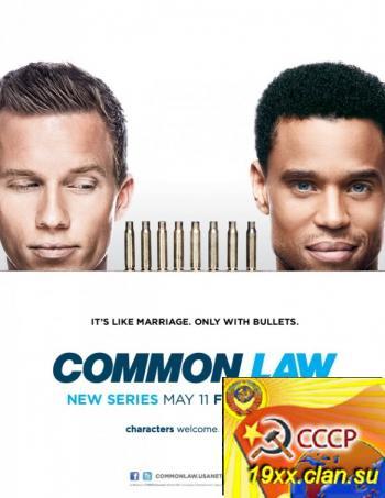 Общее дело / Common Law 1 Сезон (2012)