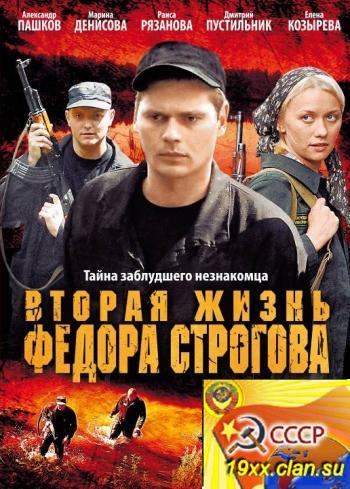 Вторая жизнь Федора Строгова (2009)
